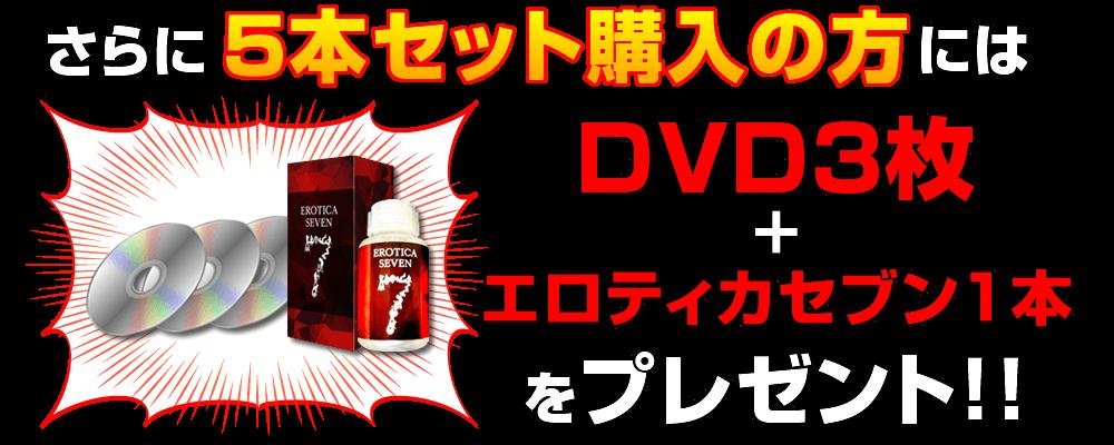 さらに5本セット購入の方にはアダルトDVD3枚+エロティカセブン1本プレゼント!