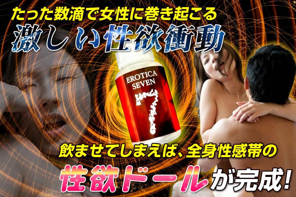 たった数滴で女性に巻き起こる激しい性欲の連鎖!飲ませてしまえば全身性感帯の性欲ドールが完成